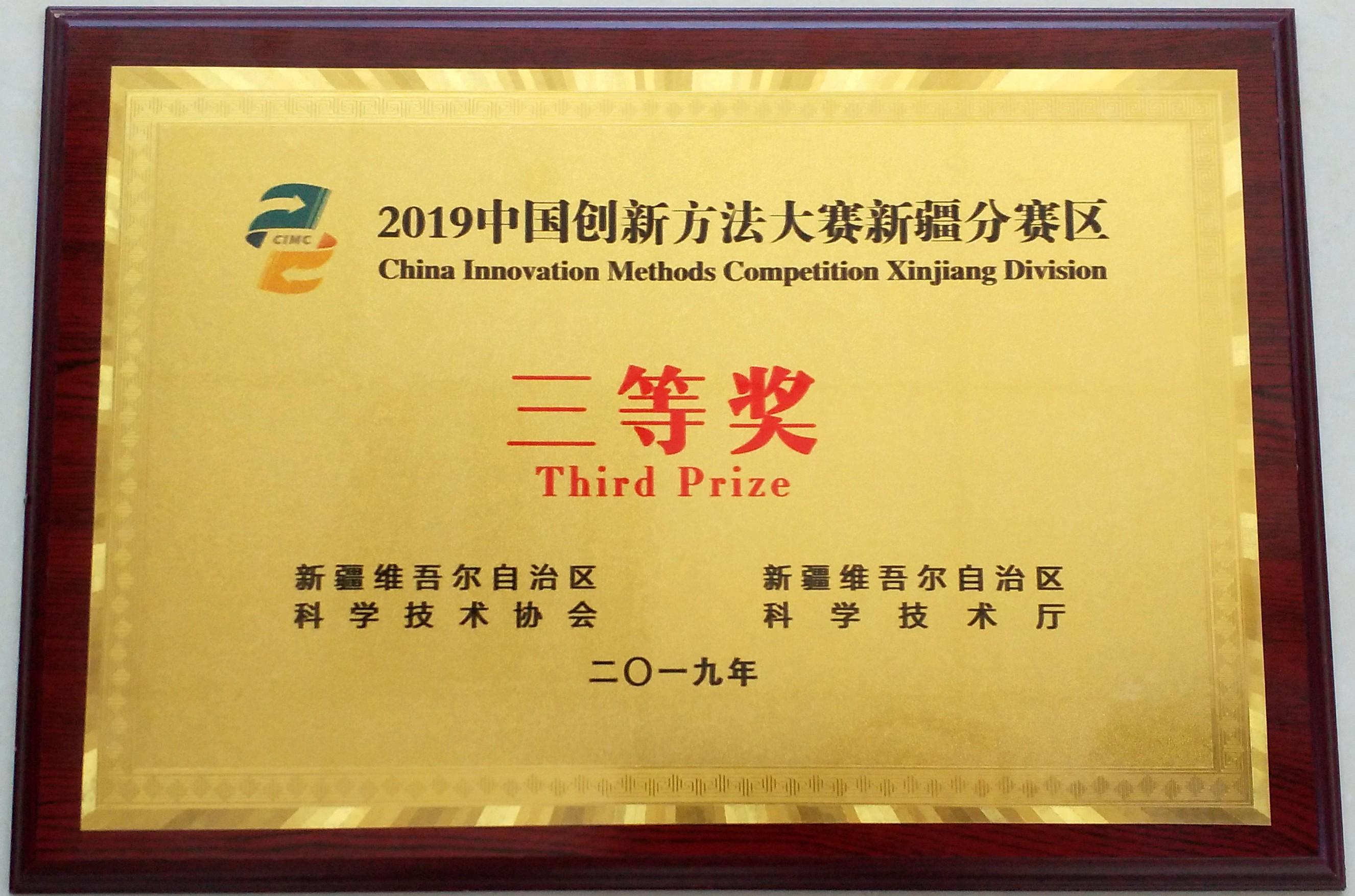 西域牧歌公司获得新疆赛区三等奖